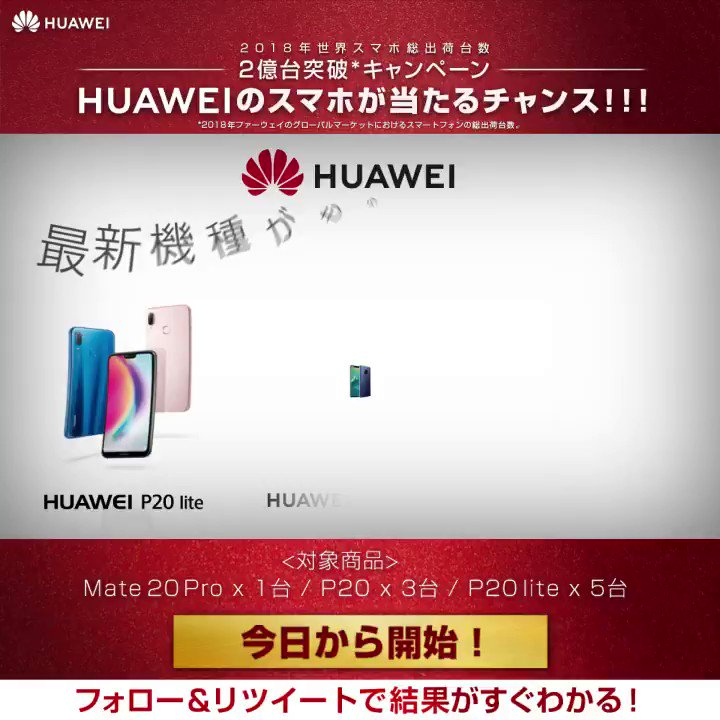 Huawei Mobile (JP)'s photo on toufu