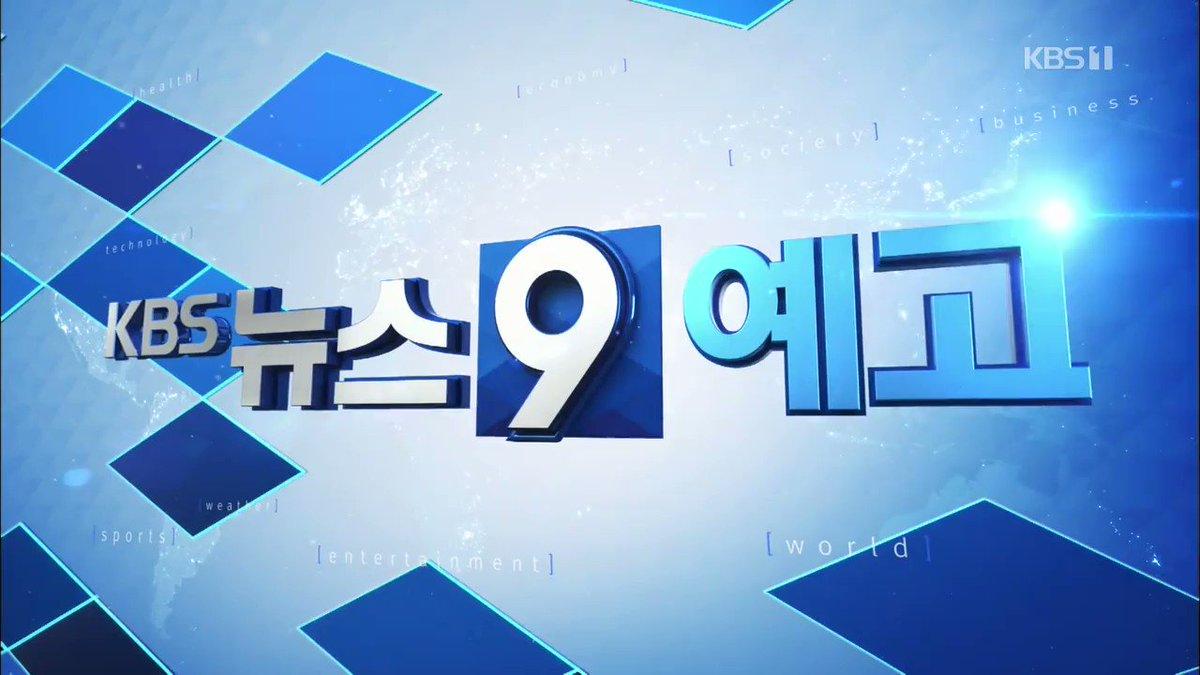 KBS 뉴스's photo on 부정채용 의혹