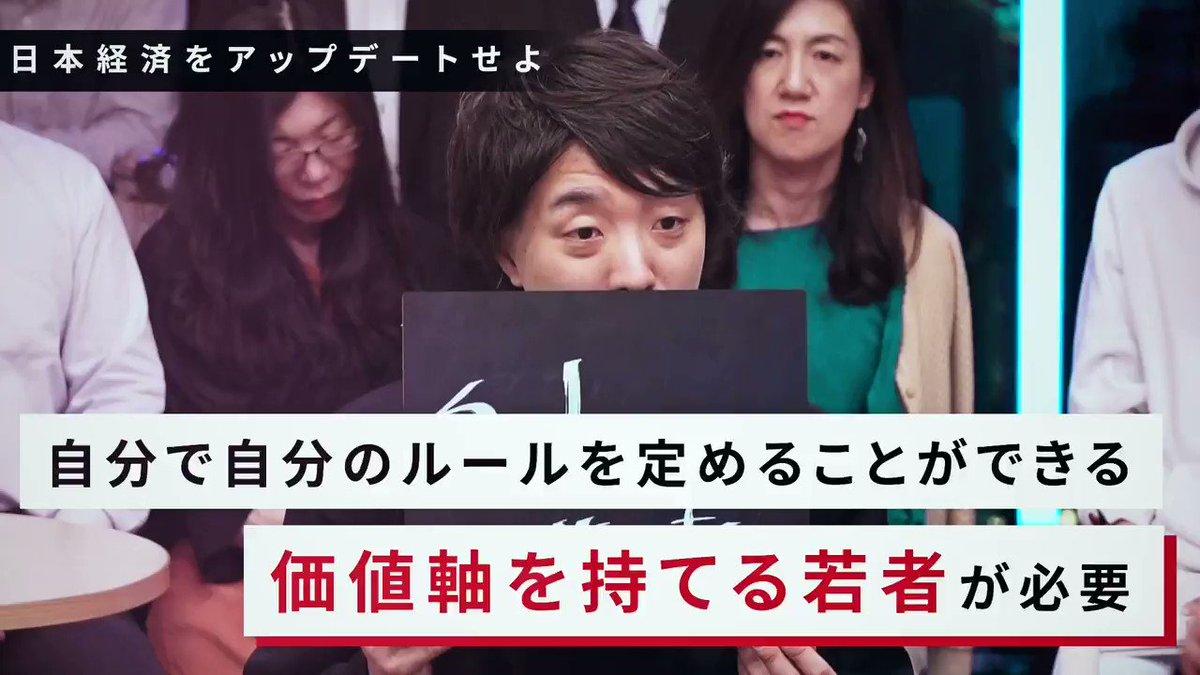🎥ダイジェスト🎥日本経済をアップデートせよ落合陽一「個に目覚めるには、地獄を見るか天命に気づくこと」小林喜光「若者に欠落しているものは、デザインシンキング・構想力・ハングリネス・自己変革力」#WEEKLYOCHIAI 動画本編▶️