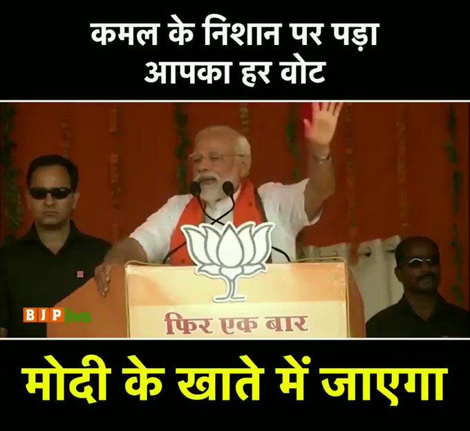 देश की रक्षा हो, सुरक्षा हो या फिर भारत का स्वाभिमान हो, सब कुछ आपके एक वोट पर टिका है।कमल के निशान पर पड़ा आपका हर वोट मोदी के खाते में जाएगा: पीएम मोदी #IndiaWantsModiAgain https://t.co/G5PAxKb3S4