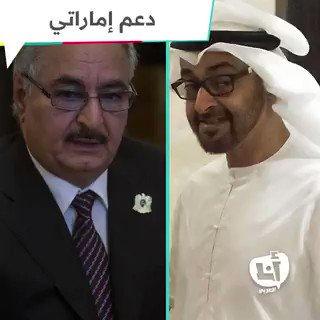 أبوظبي تقصف طرابلس دعمًا لحفتر !! محمد بن زايد لم يترك بلداً مسلماً إلا وغدر به !