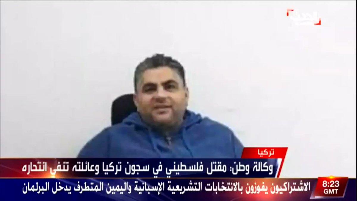 160c3440e شقيق الفلسطيني #زكي_مبارك يكذب مزاعم #السلطات_التركية برواية الانتحار داخل  السجن