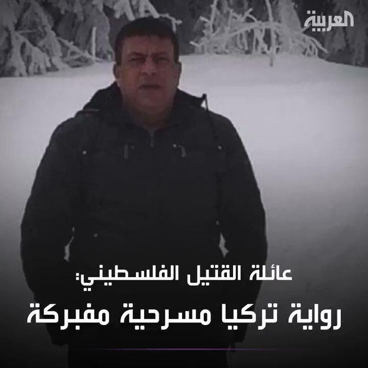 4c8772935 عائلة القتيل الفلسطيني: رواية #تركيا مسرحية مفبركة