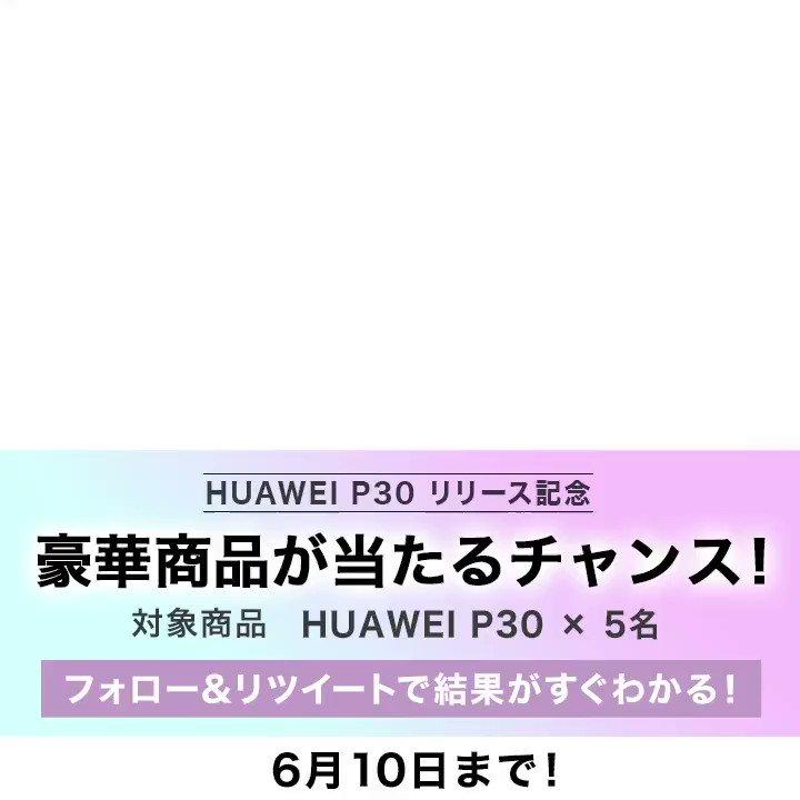 Huawei Mobile (JP)'s photo on Huawei
