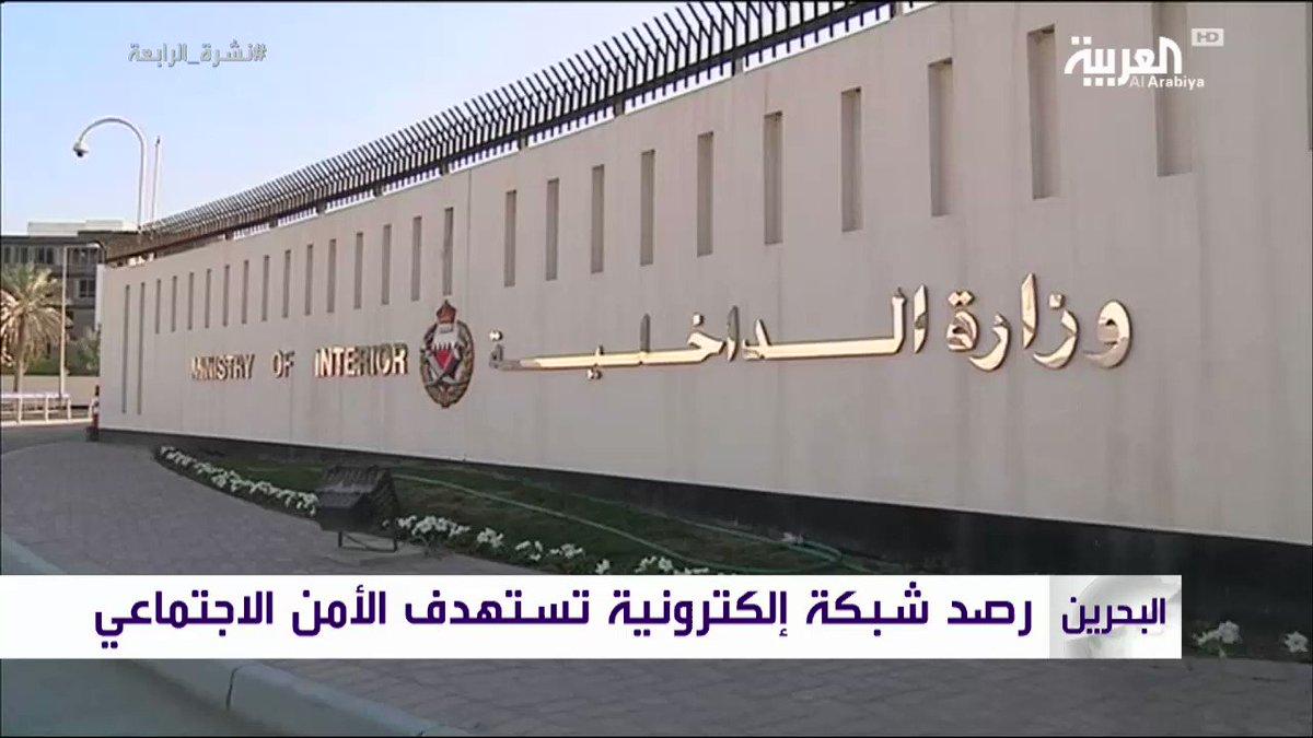 #البحرين ترصد شبكة إلكترونية تُدار من #إيران و #قطر و #العراق لاستهداف أمن المملكة