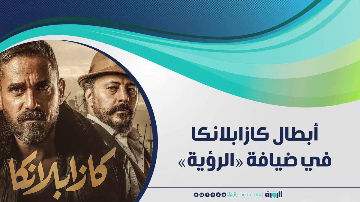 أبطال #كازابلانكا في #دبي ..#الرؤية_بلا_حدود في حوار خاص مع #أمير_كرارة و #إياد_نصار @AmirKarara @EyadNassar@FilmCasablanca#بلا_حدود#سينما