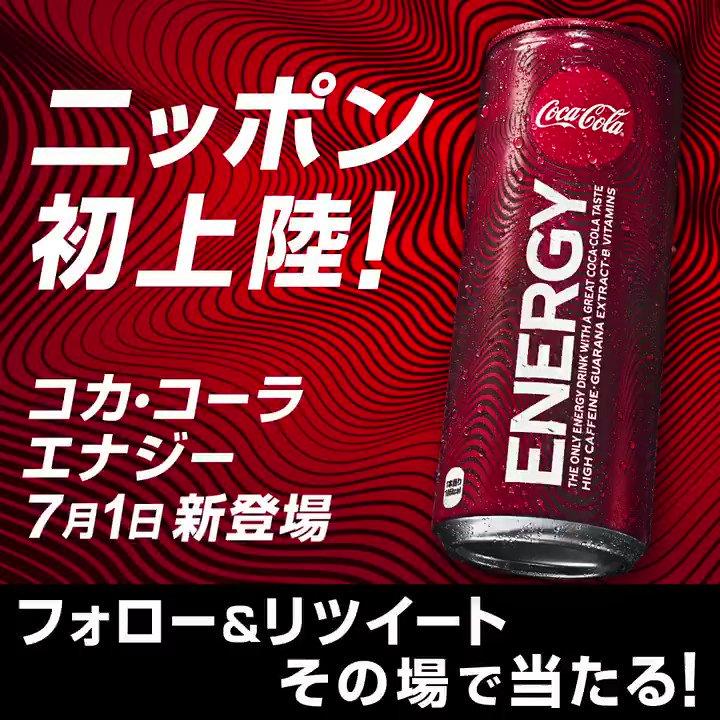 / ニッポン初上陸‼️ #コカコーラエナジー 🔥 \  【フォロー&リツイート】すると、その場でコカ·コーラ エナジー「Coke ONドリンクチケット2枚セット」が抽選で5,000名様に当たる🎁  6月30日まで毎日参加できるよ✋  #ポジティブなエナジーを拡散せよ #発売まであと4日