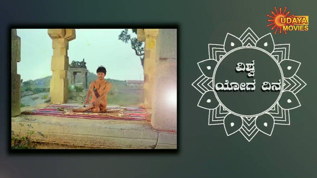 ಭಾರತೀಯ ಸನಾತನ ಆರೋಗ್ಯ ಪದ್ದತಿ #Yoga ವನ್ನು ವರನಟ #DrRajKumar #Kaamanabillu ಚಿತ್ರದಲ್ಲಿ ಪ್ರದರ್ಶಿಸಿದ್ದಾರೆ. ಸೂರ್ಯೋದಯದ ಸಮಯದಲ್ಲಿ ಚಿತ್ರಿತವಾದ ಸನ್ನಿವೇಶಕ್ಕೆ ತಂಡದ ಇತರೆ ಸದಸ್ಯರು ನಡಗುತ್ತಿದ್ದರು. #Annavaru ಸುಲಭವಾಗಿ ಮಾಡಿ ಮುಗಿಸಿದರು. ಇದು ಯೋಗದ ಶಕ್ತಿ. ಸರ್ವರಿಗೂ #InternationalYogaDay ಯ ಶುಭಾಶಯಗಳು.