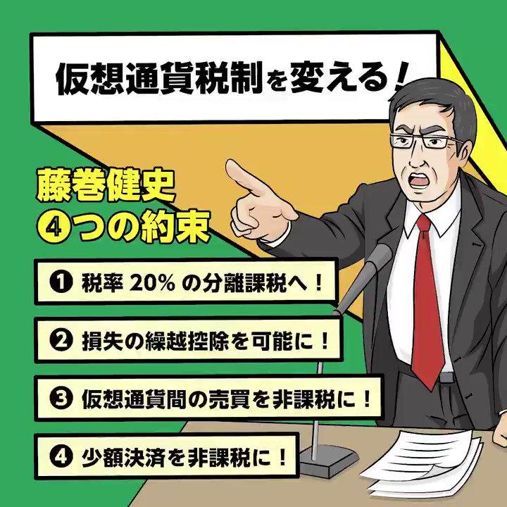 仮想通貨税制を変える!藤巻健史4つの約束※全国比例(2枚目の投票用紙)は✕日本維新の会ではなく〇藤巻健史とお書きください。※全国どこからでも投票できます。#仮想通貨