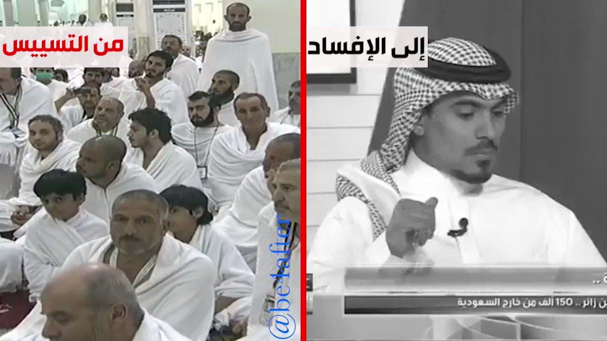 النظام السعودي : مِن تسييّس الحج إلى إفساد الحجيج. من التطبيل للطغاة والقتلة إلى الإفساد والمجون.