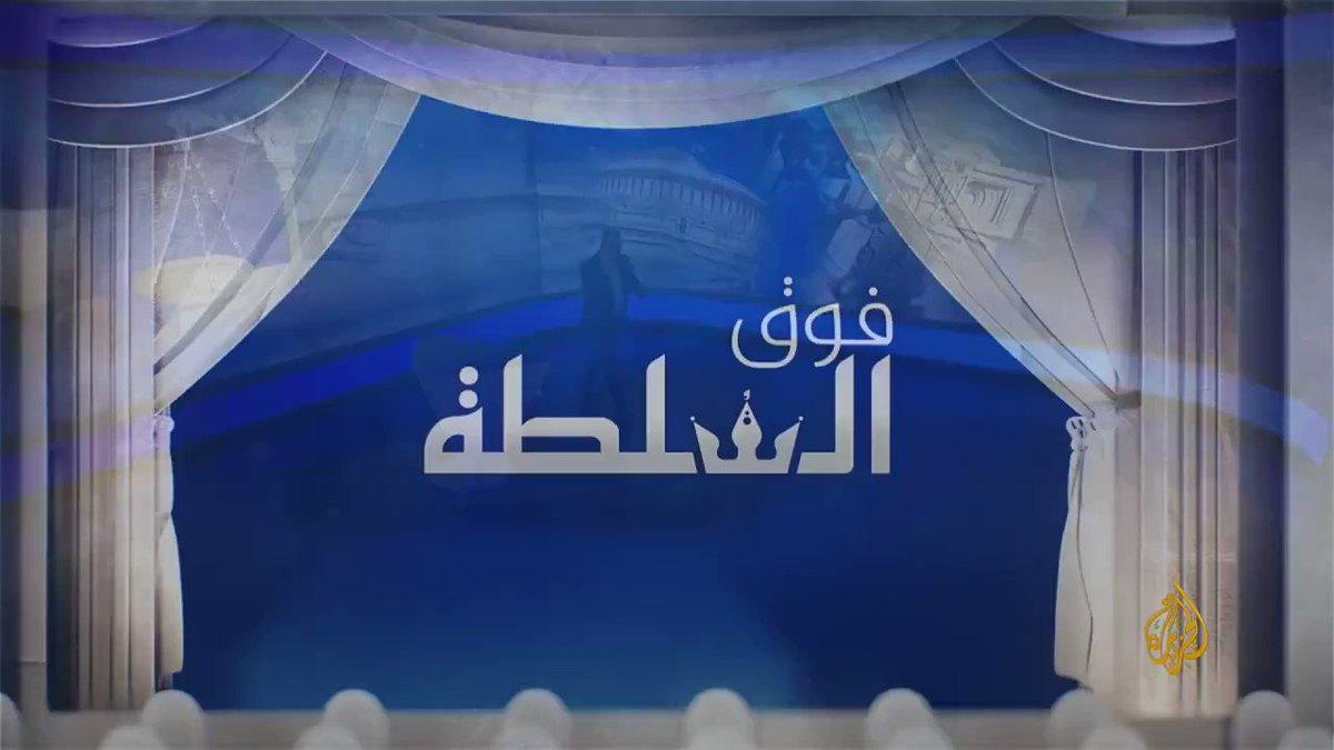 مقدمة #فوق_السلطة.. محمد راتب النابلسي يروي قصة الطبيب