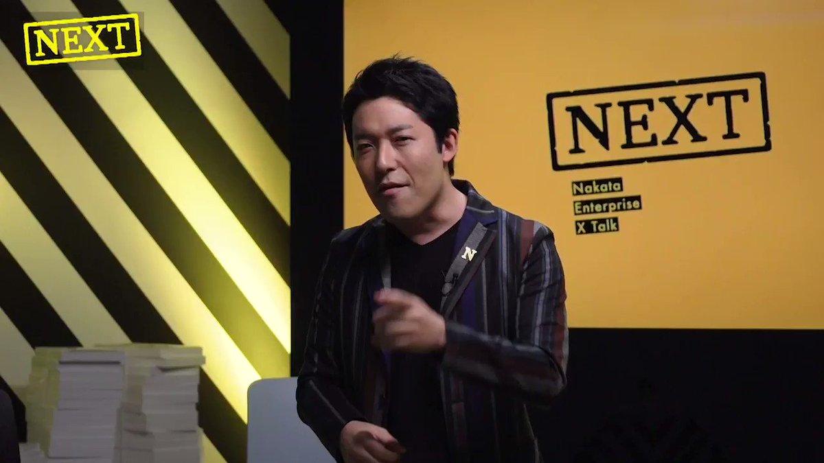 中田敦彦の企業研究「NEXT」次回は、8月22日22:00〜配信。ファーストリテーリングを大解剖します。ソフトバンクのこれから「NEXT」を探る第1回を見逃し配信中。番組視聴▶️