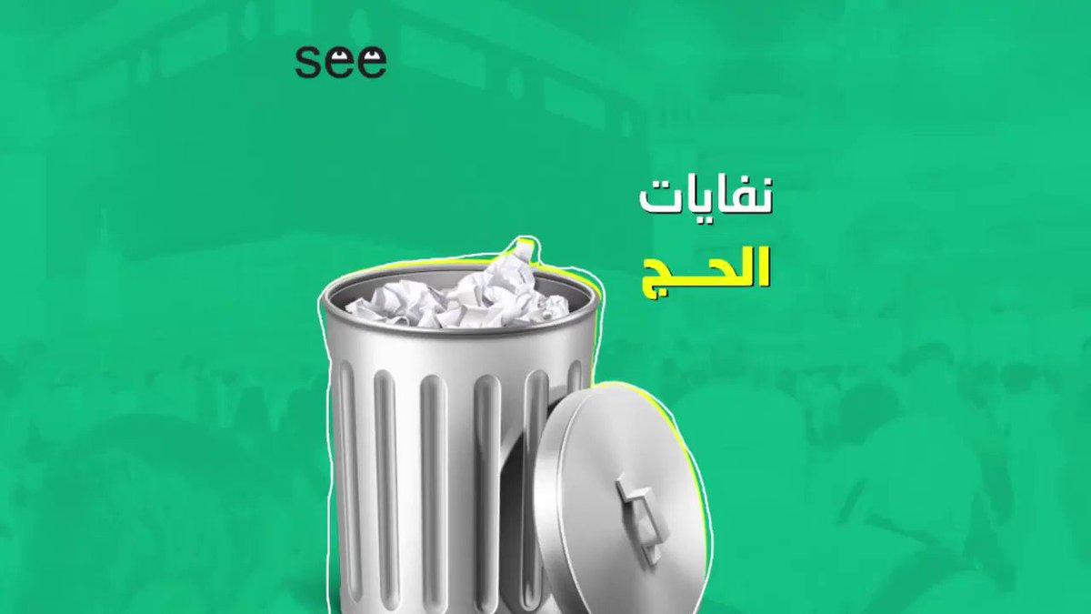 بعد أداء الحجاج لمناسكهم وعودتهم سالمين إلى ديارهم، كيف تتعامل مكة مع 40 ألف طن من النفايات التي يخلفونها طيلة أيام الحج؟   #حج1440