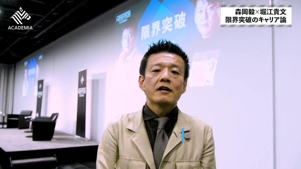 🎥#NewsPicksアカデミア イベント「日本復活のための限界突破」堀江貴文氏とマーケター・戦略家の森岡毅氏が、ロケットビジネスや沖縄テーマパーク構想など、自らの限界突破エピソードを語り尽くす50分。動画視聴▶️