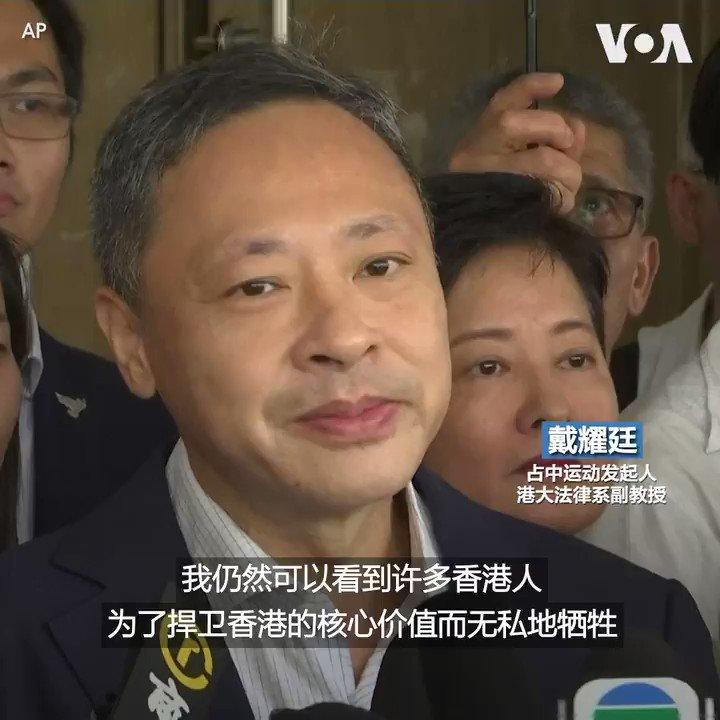 """""""香港的黄金时代尚未到来,我相信那不会太远。"""" 香港占中运动发起人之一、今年54岁的戴耀廷星期四(8月15日)获保释出狱,等候上诉。他表示很自豪能在这个时刻和香港人站在一起。因2014年占中期间的行为,戴耀廷今年4月被香港法院判定""""串谋犯公众妨扰""""等罪名成立,刑期16个月。"""