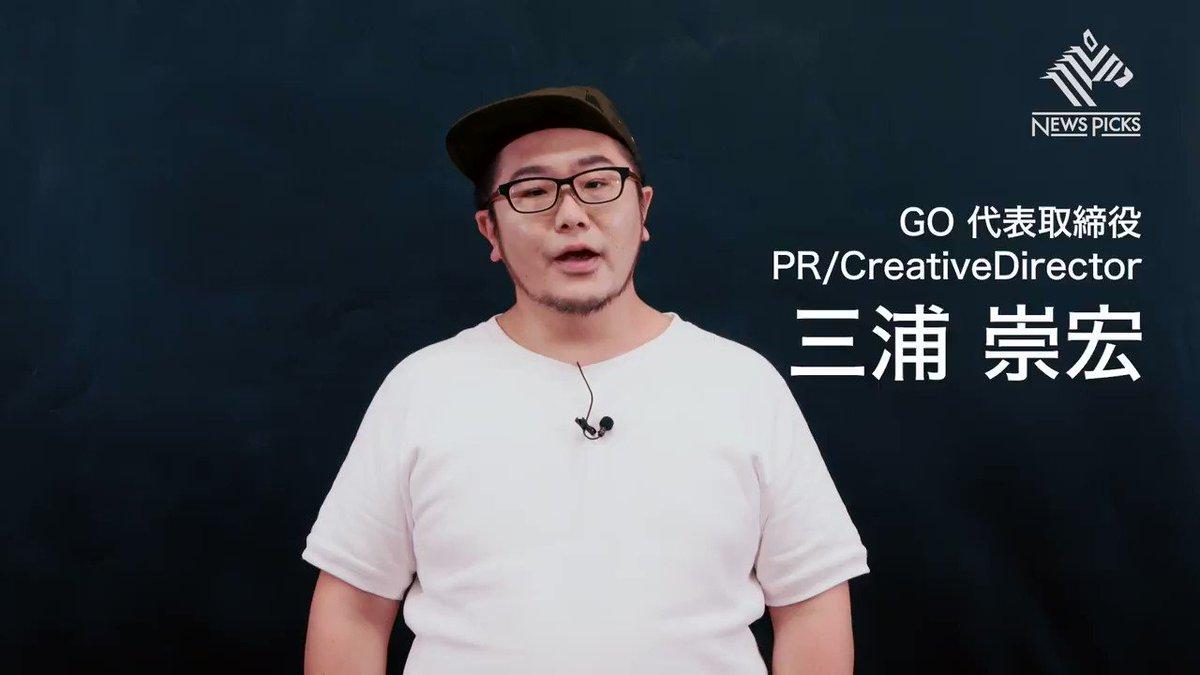 🎥#NewsPicksアカデミア MOOC「超簡単!クリエイティブディレクター講座」GO代表取締役の三浦崇宏氏が、第一線で活躍するクリエイティブディレクターのマインドセットを凝縮して全9話で伝授します。Episode1▶️