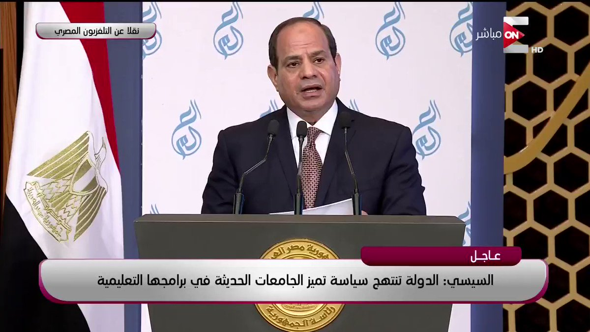 #السيسي: حان الوقت أن يتحول الاقتصاد المصري إلى اقتصاد يقوم على العلم والمعرفة #ON_E