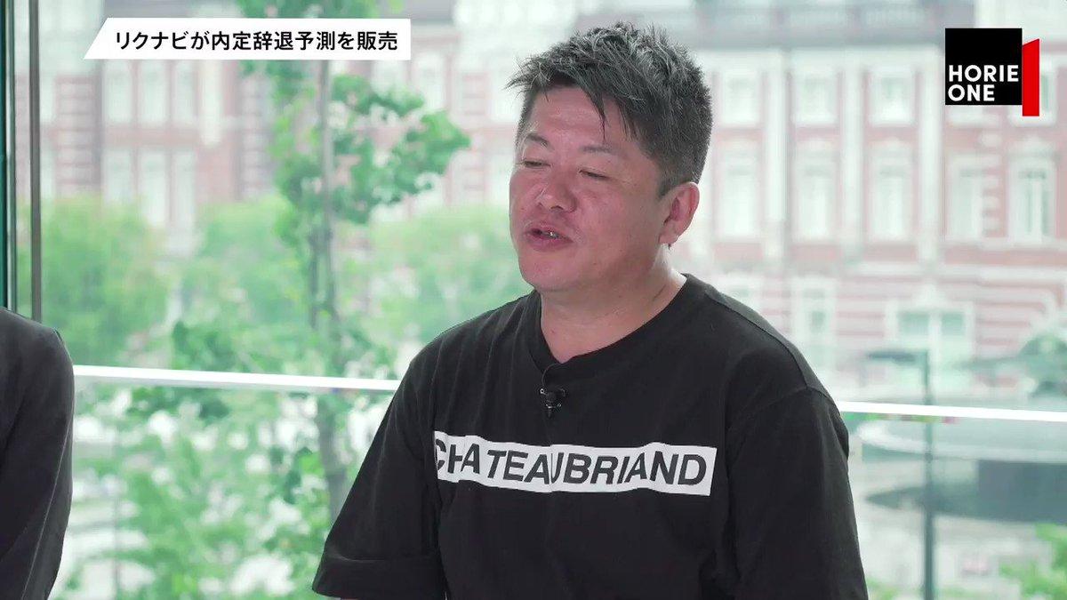 🎥配信中#HORIEONE「就活やめちゃえば?」ホリエモンがリクナビ問題の本質を語ります。今回取り上げるニュースはこちら。・リクナビ問題・メルカリの鹿島アントラーズ買収・香港国際空港のデモ・小泉進次郎氏結婚など番組視聴▶️