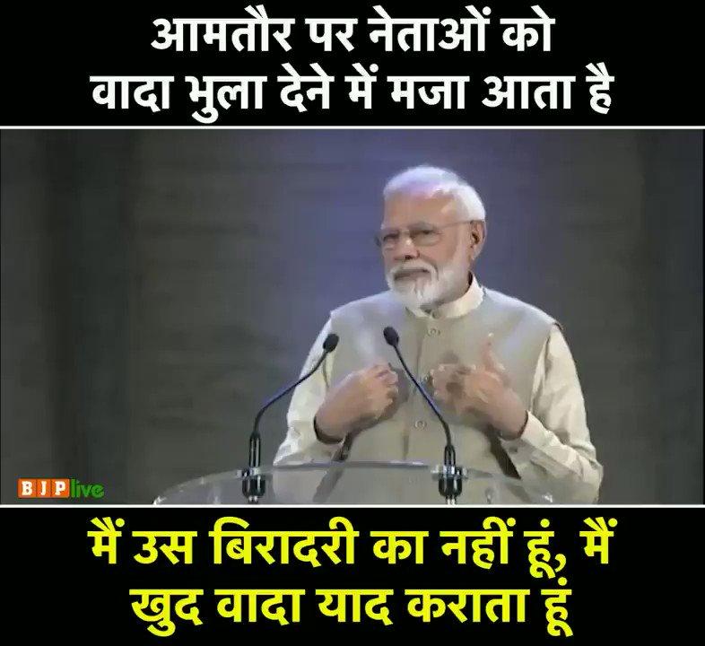 आमतौर पर नेताओं को वादा भुला देने में मजा आता हैं, लेकिन मैं उस बिरादरी से नहीं हूं। मैं खुद वादा याद कराता हूं। मैंने पहले कहा था कि भारत आशाओं-आकांक्षाओं के सफर पर निकलने वाला है।आज मैं आपसे कहना चाहता हूं कि भारत तेज गति से विकास के रास्ते पर आगे बढ़ रहा है: पीएम
