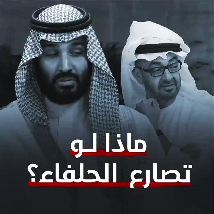 سؤال المرحلة: كيف سيكون موقف سعوديو الإمارات لو نشب نزاع بين أبو ظبي والرياض؟