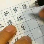 ずっと見ていられる?漢字を完璧に書き続けている動画!