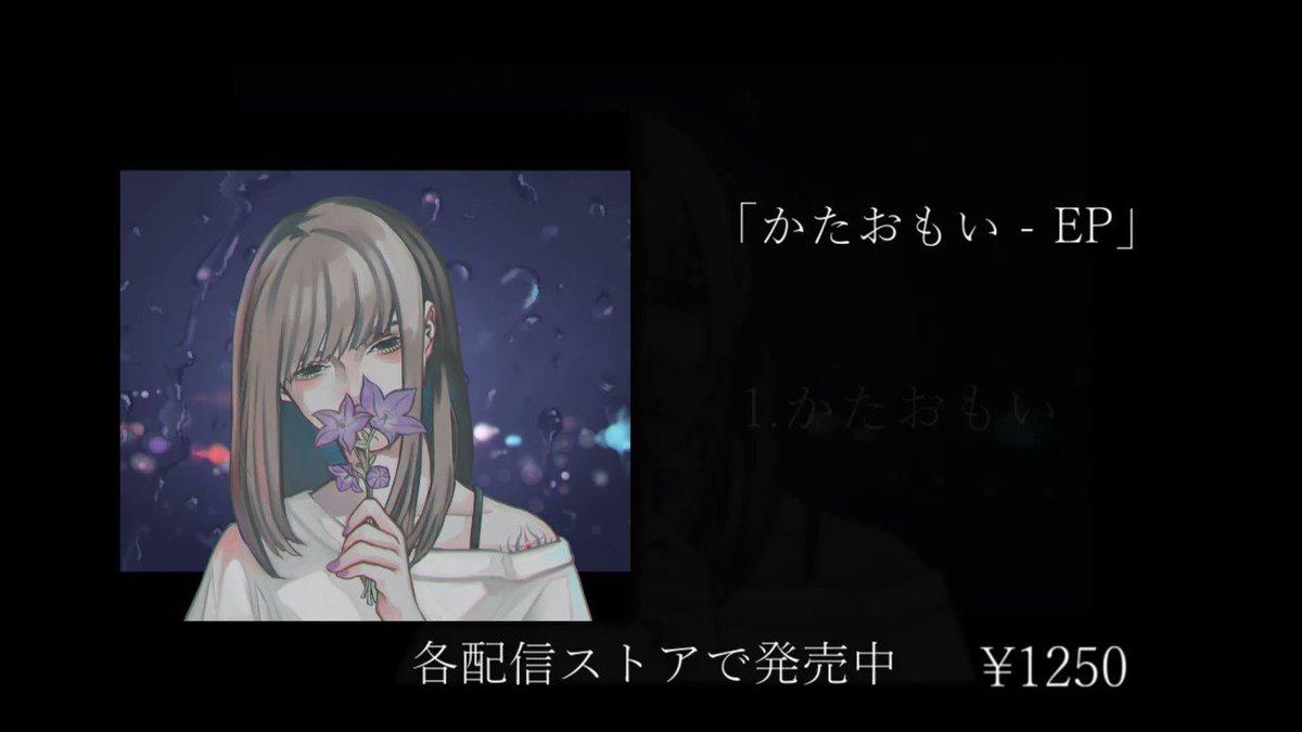 新アルバム「かたおもい」¥1250各配信ストア、アプリで配信中!詳細は動画内リンクへ