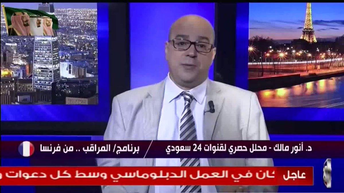 محلل قناة ٢٤ سعودي الفضائية د. أنور مالك في المراقب : العملية التي نفذها حزب الله ضد دورية أمنية قرب موقع أفيفيم، ليس معركة بين عدويين بل هو مشهد مسرحي.  #تركيا  #السعودية