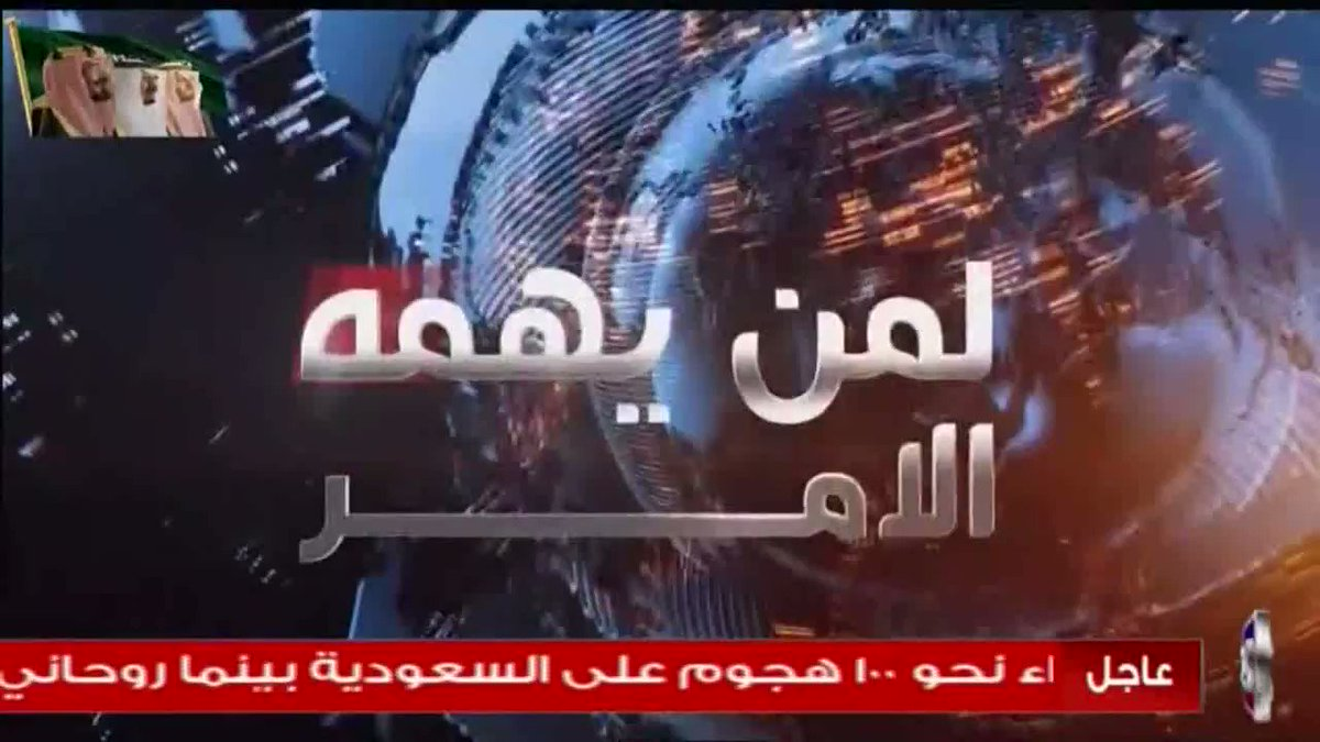 محلل قناة ٢٤ سعودي الفضائية جيري ماهر في برنامج لمن يهمه الأمر: الإدارة الامريكية لن تتوقف عن التصعيد والعقوبات و الحصار حتى يتم انهاء حزب الله بشكل كامل  #السعودية #ايران