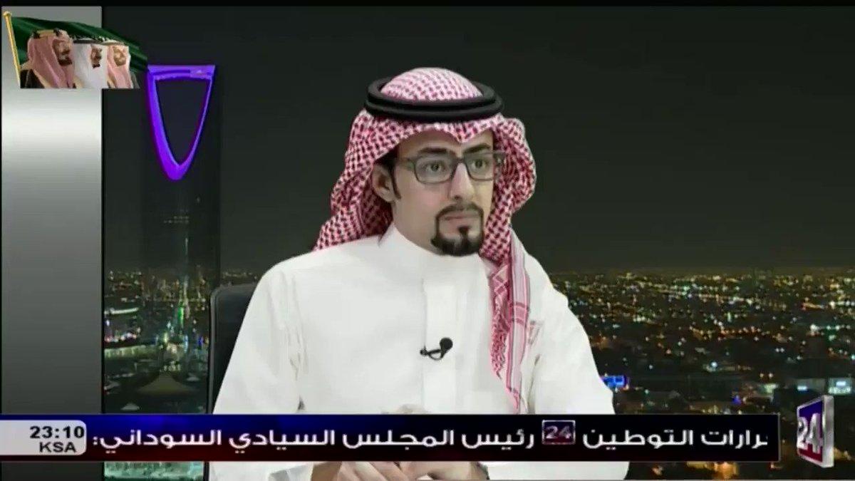 أ. نايف الحربي: إعلامي وكاتب صحفي: المملكة تعمل ليل ونهار على القضية الفلسطينية .. وتقدم قضية فلسطين على قضاياها .  #السعودية #ايران