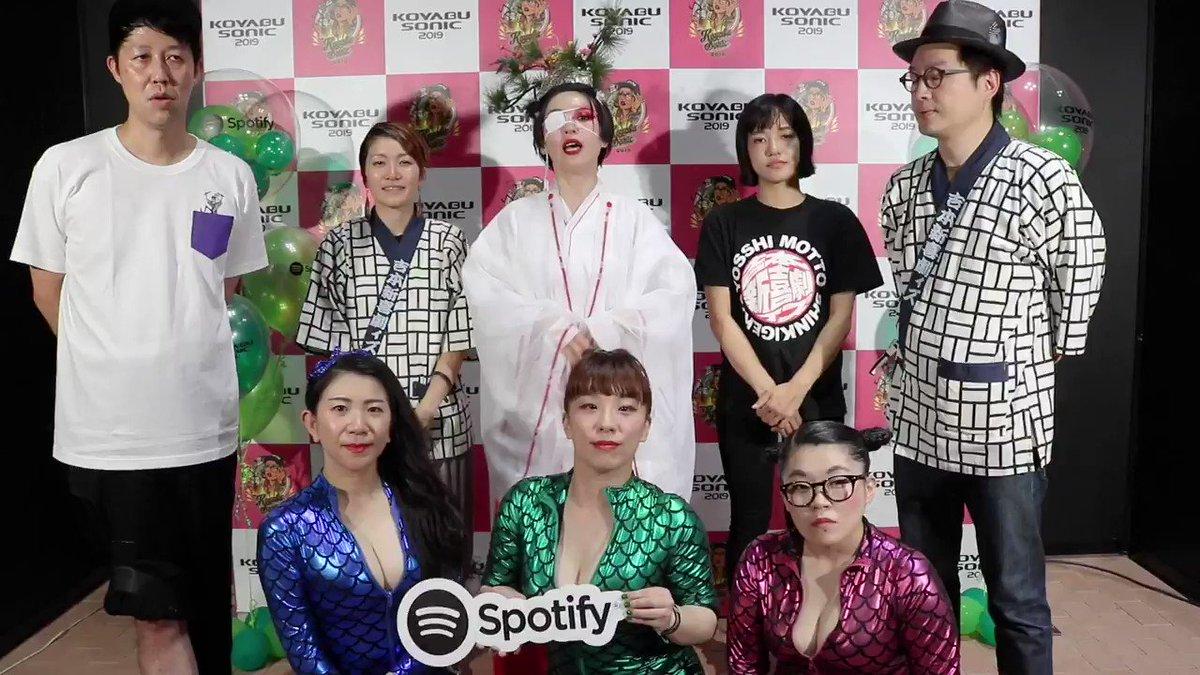 【KOYABU SONIC】#コヤソニ 3日連続出演 @koyabukazutoyo 率いるバンド #吉本新喜劇ィズ  (@yocchili)  が登場👀観客の心をがっつりと掴んだ新曲