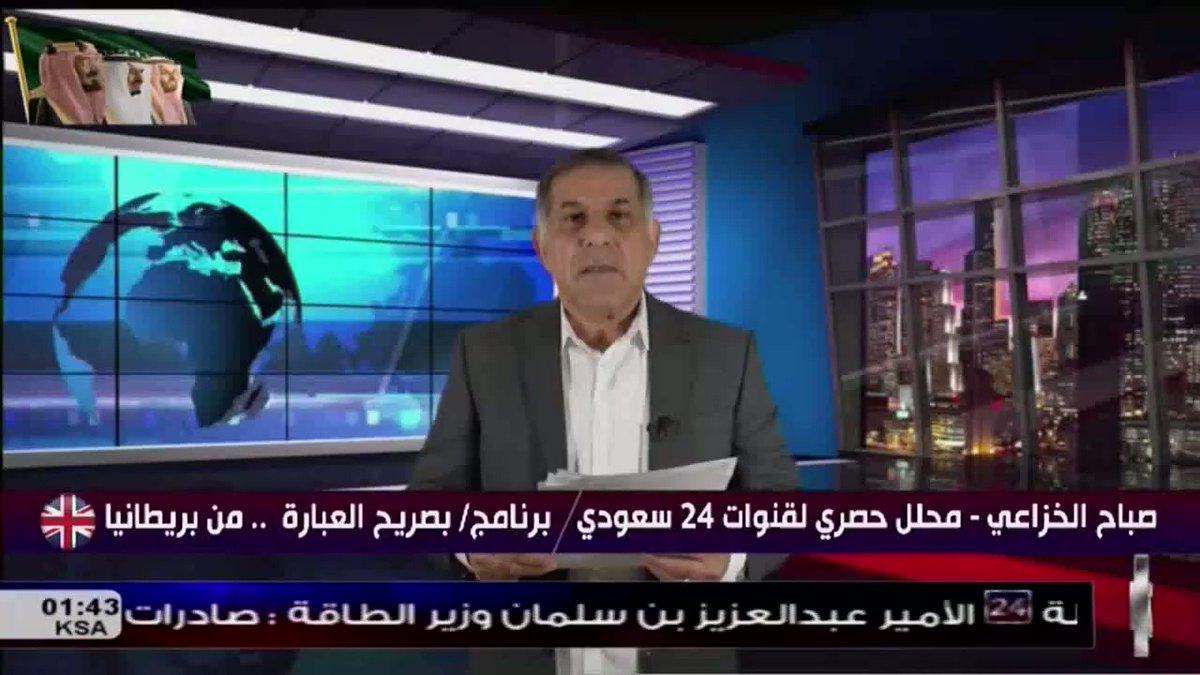 محلل قناة ٢٤ سعودي الفضائية د. صباح الخزاعي في بصريح العبارة : النتيجة واحدة.. إيران هي من تقف وراء الهجوم بشكل أساسي .  #السعودية #الاردن