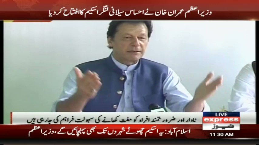 Prime Minister of Pakistan Imran Khan at the launch of Ehsaas Saylani Langar Scheme in Islamabad (07.10.19) 3/3 #Ehsaas