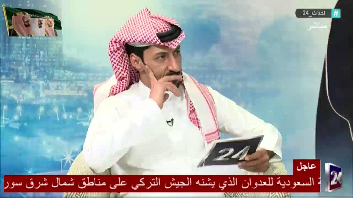 د. عبدالرحمن العناد: ايران لا تفي بوعودها وهي كاذبة .. حتى عندما وَعَد وزير الخارجية لم يفي بوعده .  #تركيا #ايران