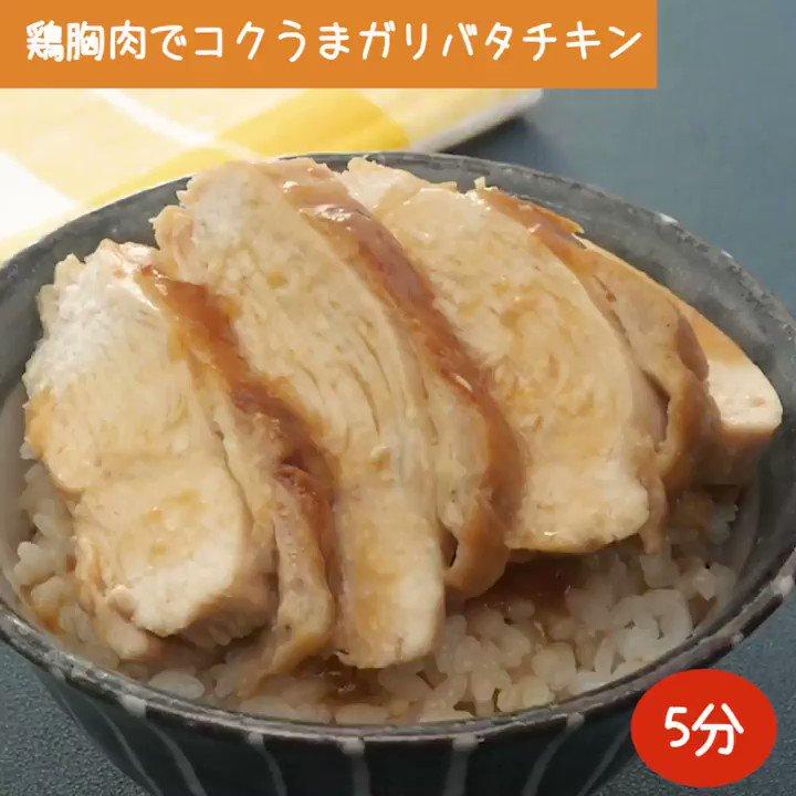 鶏胸肉ってこんな柔らかいっけ…?レンジとは思えないジューシーさに感動!【鶏胸肉でコクうまガリバタチキン】鶏胸肉をフォークで穴あけ片栗粉もんで醤油、みりん、バター、チューブにんにく混ぜ2分半チンし裏返し1分半チン。黒胡椒かけてどうぞ。レシピは動画からサイトへGO▼#しかない料理