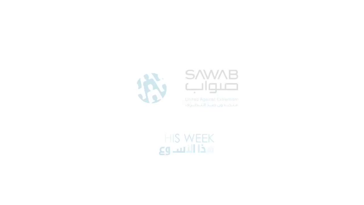 Sawab this Week