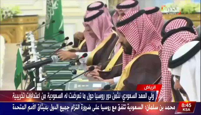 ولي العهد السعودي: نثمن دور #روسيا حول ما تعرضت له #السعودية من اعتداءات تخريبية