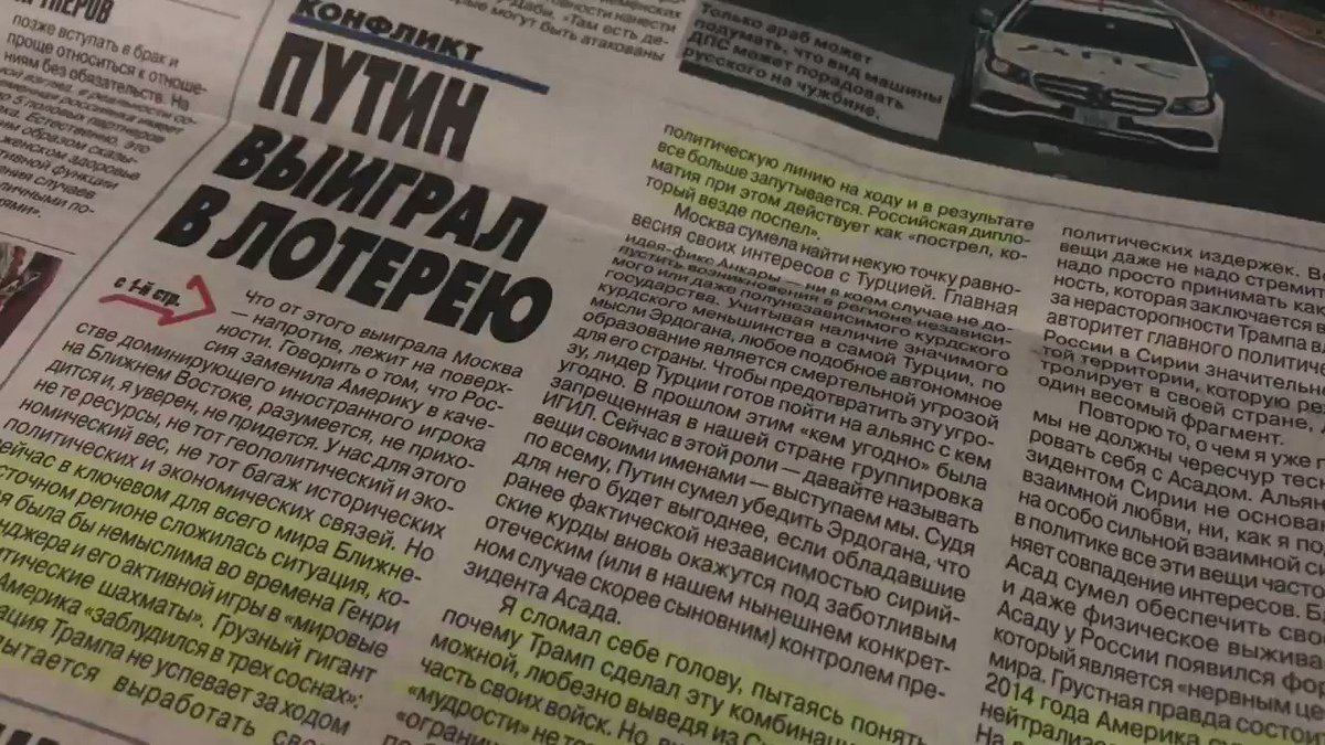 """Has Trump played into Moscows hands in Syria? Russian papers today: """"Trumps mistake is an unexpected lottery win for Russia Trumps reckless actions strengthened Moscow's position in Middle East """"The oversized giant, America, lost its way in broad daylight #ReadingRussia"""