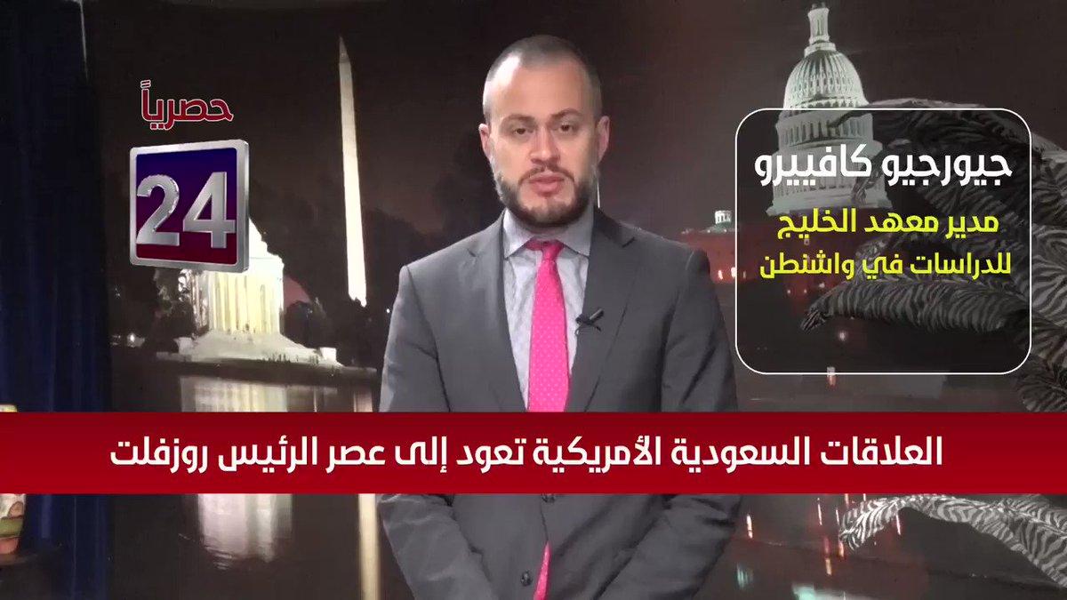 حصريا لقناة 24 سعودي جيورجيو كافييرو مدير معهد الخليج للدراسات في واشنطن : السعودية وامريكا تحاربان الإرهاب جنبا إلى جنب منذ احداث 11 سبتمبر