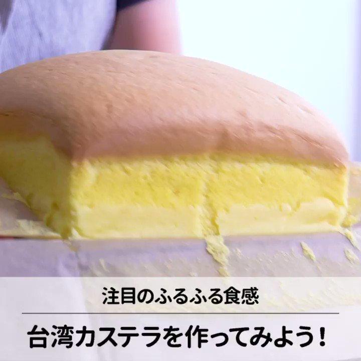簡単なのにおいしすぎる!食べ過ぎ注意😋♡びっくりするくらいふるふる食感の台湾カステラ♪冷ましてクリームを挟んでも✨レシピはこちら➡