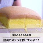 ふるふるの食感がクセになる?!お菓子作り初心者の人にもおすすめ!台湾カステラの簡単レシピ!