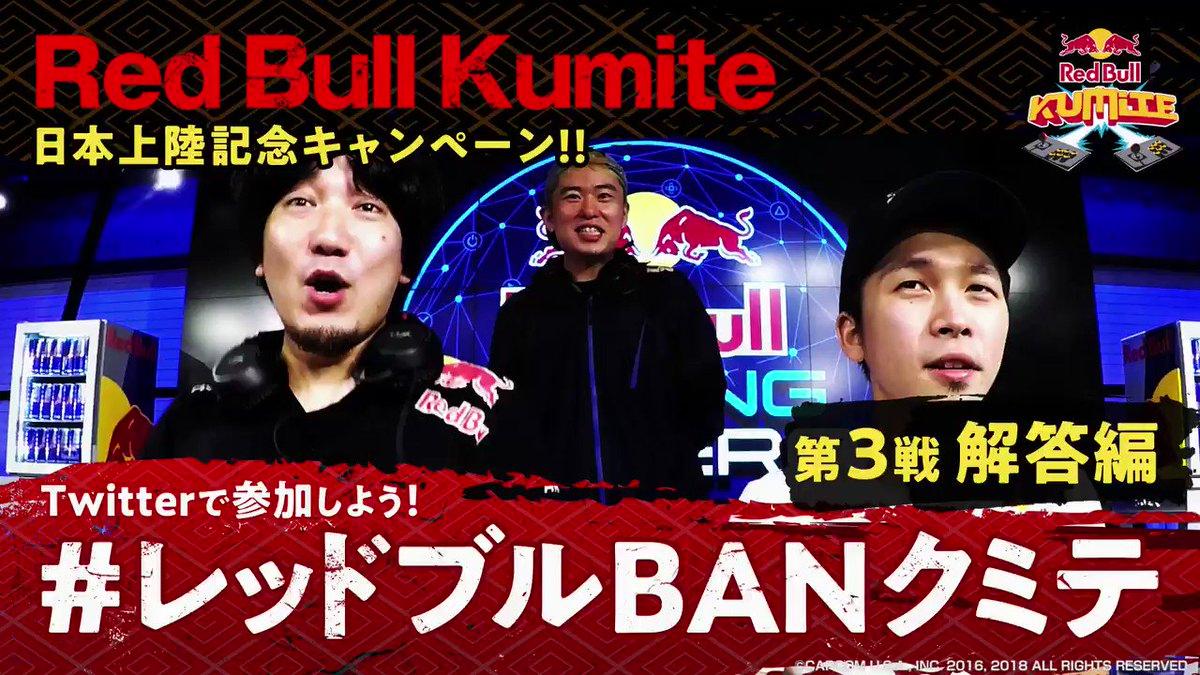 クミ テ レッドブル 『スト5』Red Bull