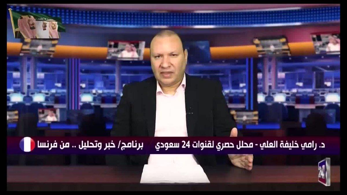 محلل قناة ٢٤ سعودي :د. رامي خليفة العلي :كان من الواضح أن الولايات المتحدة لم تطلق يد تركيا في المنطقة الآمنة برمتها، بمعنى بدلاً من الحديث عن 440كم، تم الحديث عن 120كم من رأس العين شرقاً إلى تل أبيض شرقاً  #السعودية  #ايران