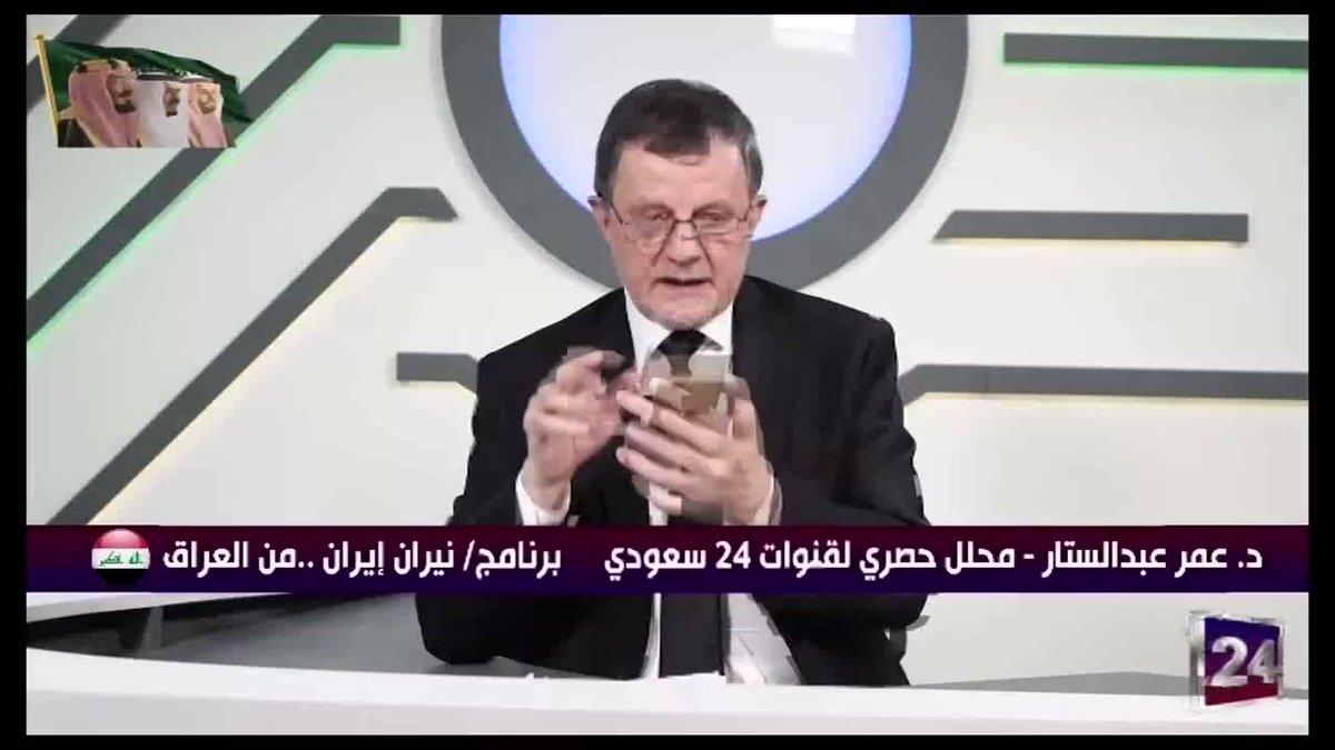 محلل قناة ٢٤ سعودي الفضائية د. عمر عبدالستار في نيران ايران: إيران بنك الإرهاب الدولي وأكبر راعي له  #JamalKhashoggi #السعودية