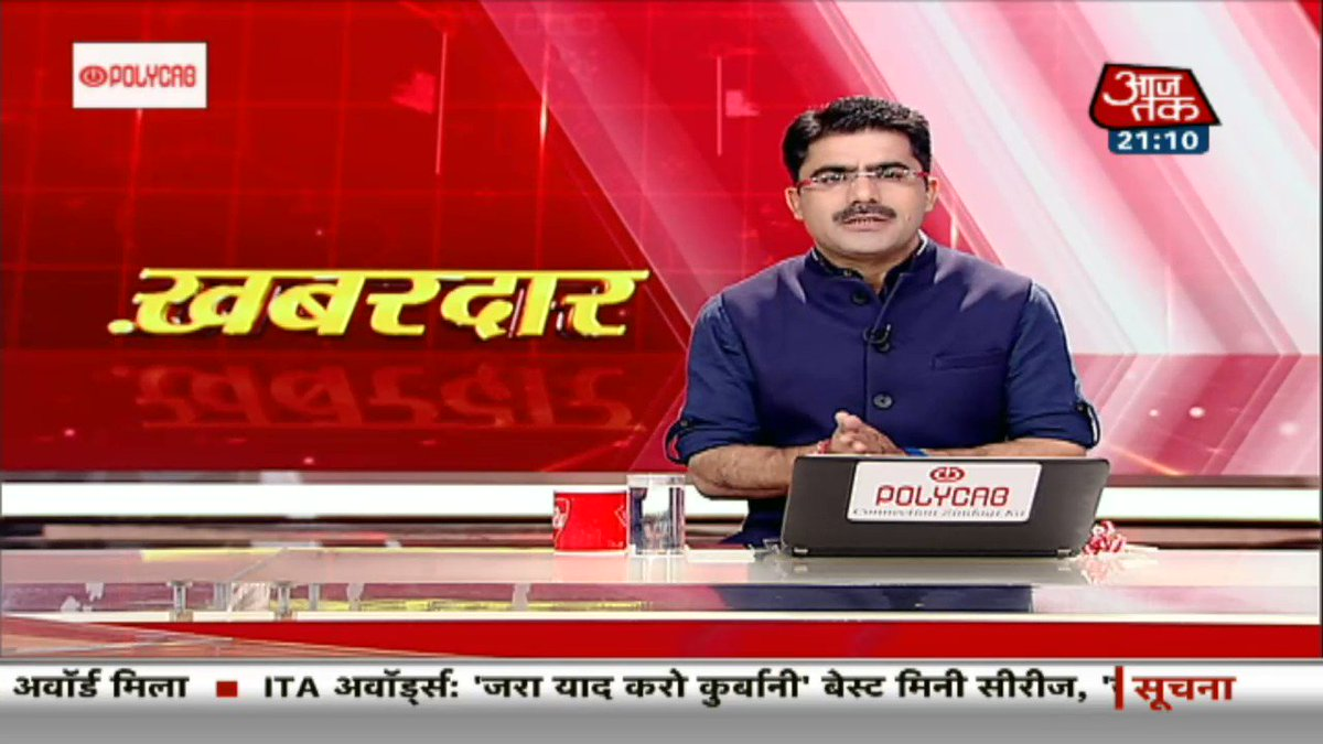 राफेल पर केंद्र सरकार को 'क्लीन चिट'#Khabardar @sardanarohitलाइव: http://bit.ly/at_liveTV
