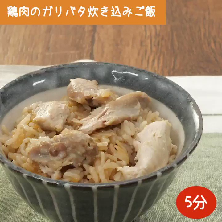 これはずるい旨さ…鶏の旨みを吸い込んだ米が最高すぎる【鶏肉のガリバタめし】仕上げに卵黄落とすとやばいです…米1合に水150ml加え30分置き鶏ガラ・おろしにんにく小1/2、醤油小2混ぜて鶏もも肉のせて炊き、鶏肉ほぐしてバター5g混ぜ完成!#しかない料理 #簡単レシピ