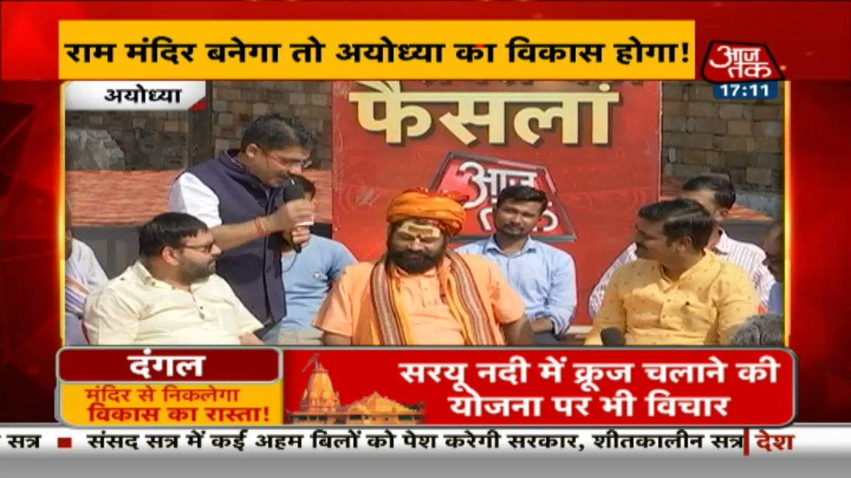 अयोध्या के विकास के मुद्दे पर सुनिए क्या बोले हनुमान गढ़ी के महंत राजू दास देखिए #Dangal, @sardanarohit के साथ लाइव: http://bit.ly/at_liveTV