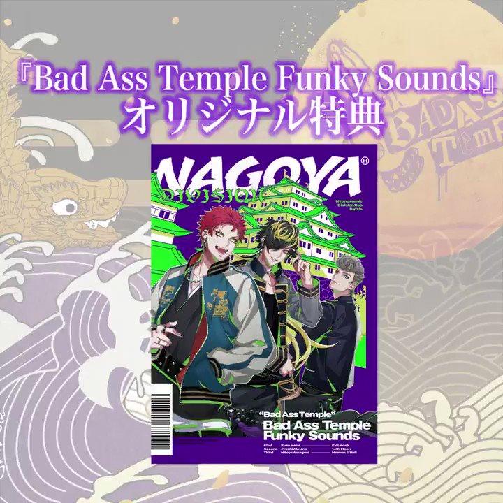 💿11/27発売💿#BadAssTemple 『Bad Ass Temple Funky Sounds』オリジナル特典のチェックはお済みですか・・?🚨🤔🛒ご予約🛒✅⚠️メーカー特典/エリア特典対象店舗⚠️✅