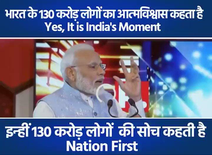 भारत के लोगों का आत्मविश्वास कहता है, Yes it is Indias moment. कुछ वर्ष पहले मैंने अपील की थी कि जिससे संभव हो पाए वो अपनी गैस सब्सिडी छोड़ दें। इस अपील के बाद 1 करोड़ से ज्यादा लोगों ने अपनी गैस सब्सिडी छोड़ दी, यही तो है Nation First: पीएम मोदी #PMatRepublicSummit