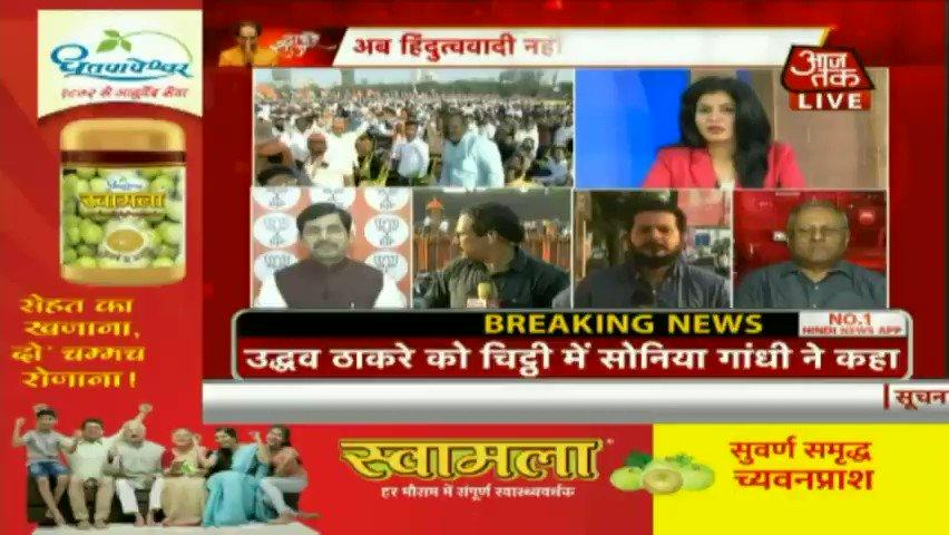 कांग्रेस के डीएनए में कुछ है...सरकार बनाती है और साथ में रुलाती भी है : @ShahnawazBJP देखिए LIVE @sardanarohit और @anjanaomkashyap के साथ : bit.ly/at_liveTV