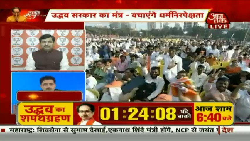 क्या उद्धव की शपथग्रहण पर बीजेपी के नेता पहुंचेंगे? इस पर सुनिए @ShahnawazBJP का जवाब देखिए LIVE @sardanarohit और @anjanaomkashyap के साथ : bit.ly/at_liveTV